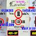 มาแล้ว...เลขเด็ดงวดนี้ 2,3ตัวตรงๆ หวยซอง ช.สนามบินน้ำ งวดวันที่ 1/9/60