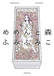めめんと森 [Memento Mori]