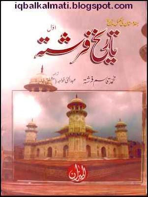 Tareekh E Farishta Urdu PDF