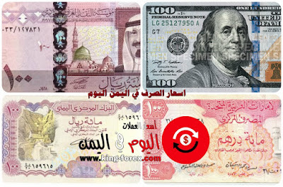 اسعار الصرف في اليمن اليوم الاثنين