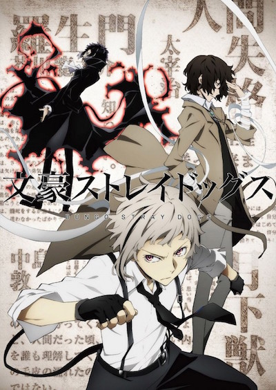 文豪Stray Dogs,文豪ストレイドッグス,Bungo Stray Dogs,Bungou Stray Dogs