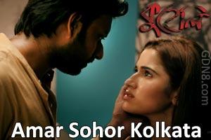 Amar Sohor Kolkata - Ujjaini Mukherjee - Kuheli