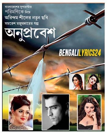 Anuprobesh (2017) Bengali Movie, Abir, Pori Moni, All Songs, Lyrics, Videos