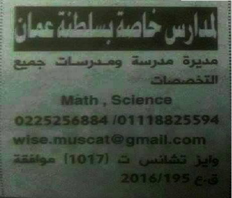"""وظائف لمدارس خاصة بسلطنة عمان """" مدرسات لجميع التخصصات - مديرة مدرسة - مدرسين علوم ورياضيات """" التقديم الكترونى"""
