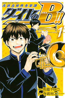 [Manga] ダイヤのB!! 青道高校吹奏楽部 第01巻 [Daiya no B!! – Seidou Koukou Suisou Gakubu Vol 01], manga, download, free