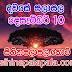 Lagna Palapala Ada Dawase  | ලග්න පලාපල | Sathiye Lagna Palapala 2020 | 2020-12-10