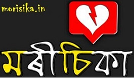 morisika.in - The ultimate Assamese blog.