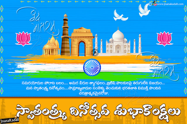happy independence day famous greetings, quotes on independence day in telugu, telugu independence day greetings