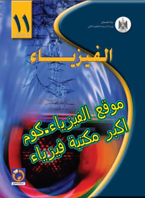 كتاب الفيزياء للصف الاول الثانوي العلمي pdf منهج كامل برابط مباشر