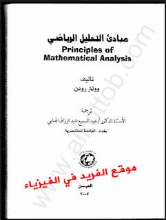 تحميل كتاب مبادئ التحليل الرياضي pdf . تأليف . وولتر رودن . مترجم ، مقدمة في التحليل الرياضي
