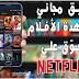 إنسى Netflix نتفلكس وإستمتع بمشاهدة آخر الأفلام بجودة عالية مجانا مع هذا التطبيق الرائع