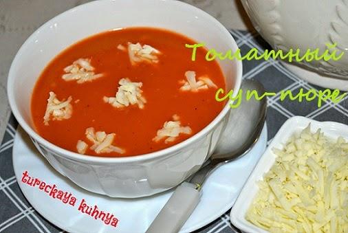 турецкий томатный суп-пюре из свежих помидоров