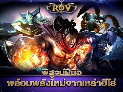 โหลดเกมส์ APK Garena RoV Mobile MOBA Hack โกง