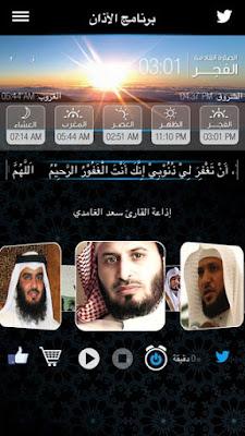 تطبيق برنامج الاذان – دليلك لأوقات الصلاة والتنبيه بالأذكار وقراءة القرآن