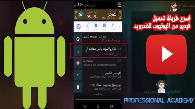 اسرع طريقة تحميل فيديو من اليوتيوب للاندرويد بدون برامج | Download YouTube for Android
