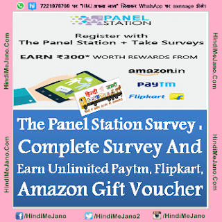 Tags- free online shopping vouchers, free rs300 paytm cash, get free vouchers on servey, panel station offer, panel station servey, servey rs300 paytm servey, survey and earn, free money cash, online survey that pay, earn money online survey, free paid online surveys, earn money on internet, make money surveys, survey for cash, free paytm voucher, free flipkart voucher, free amazon voucher, free online shopping gift vouchers,