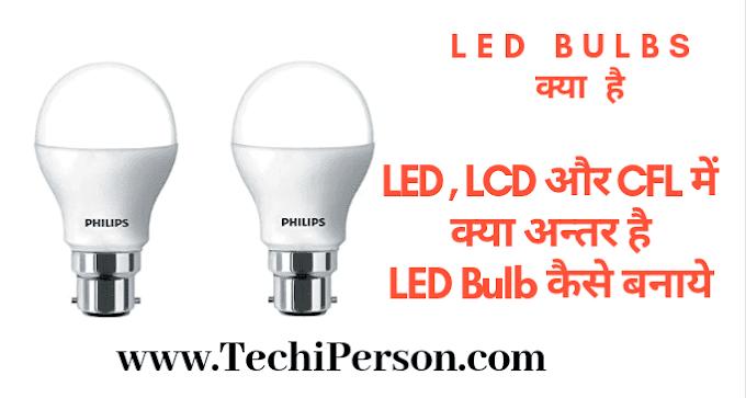 LED Bulb क्या है CFL, LCD और LED Bulb में क्या अन्तर है