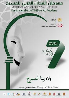 الدورة السابعة من مهرجان الفدان العربي للمسرح بتطوان