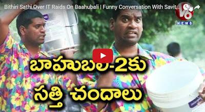 Bithiri Sathi Over IT Raids On Baahubali  Funny  With Saviti  Teenmaar News