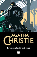 https://www.culture21century.gr/2019/01/fonoi-me-alfavhtikh-seira-ths-agatha-christie-book-review.html