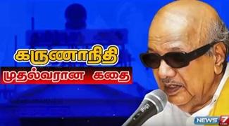 Karunanidhi's Political Life history | News 7 Tamil