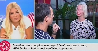 Next Top Model: Το τρανς μοντέλο από την Θεσσαλονίκη που πήρε 4 «ναι» από τους κριτές