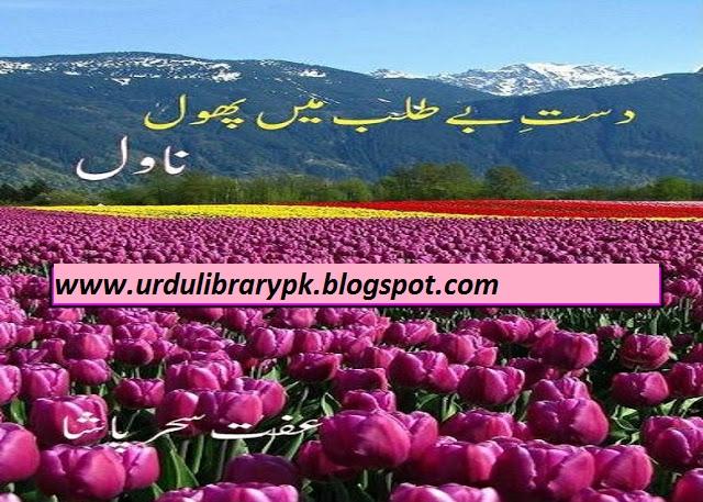 Dast e Betalab Main Phool Urdu PDF Novel By Iffat Sehar Tahir