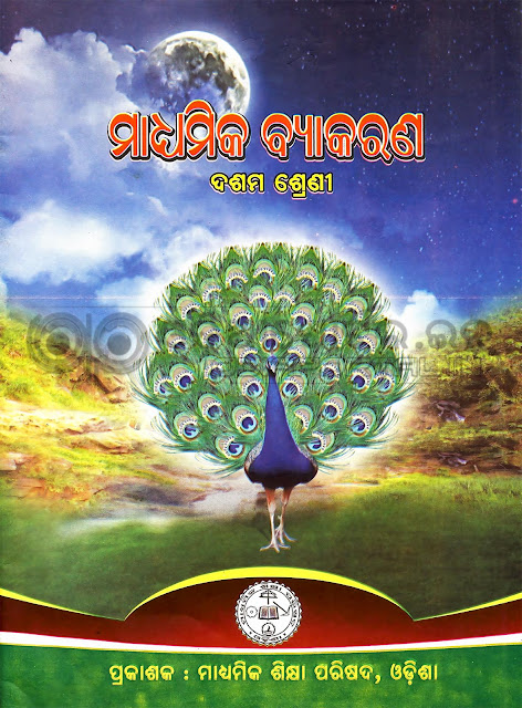 Madhyamika Byakaran (ମାଧ୍ୟମିକ ବ୍ୟାକରଣ) [Odia] - Class-X School Text Book - Download Free e-Book (HQ PDF), Read online or Download Madhyamika Byakaran (ମାଧ୍ୟମିକ ବ୍ୟାକରଣ) [Odia Grammar Text Book] Text Book of Class -10 (Matric), published and prepared by Board of Secondary Education, Odisha.  This book also prescribed for all Secondary High Schools in Odisha by BSE (Board of Secondary Education).