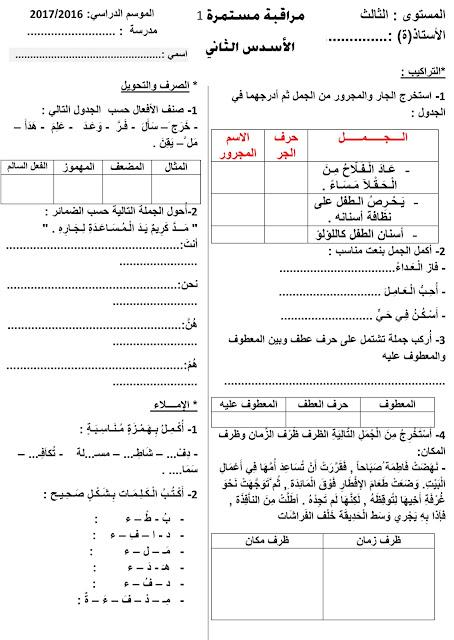 الفرض الأول للدورة الثانية في مادة اللغة العربية للمستوى الثالث