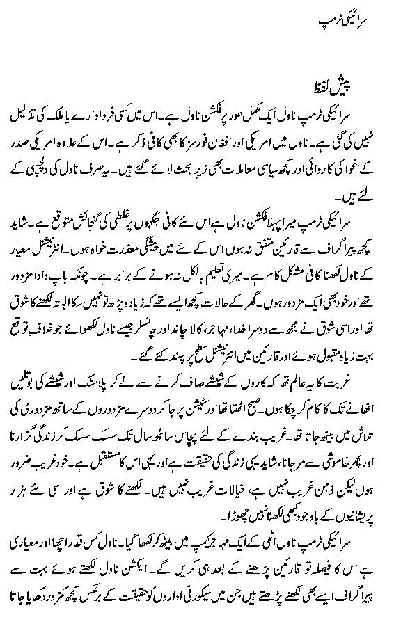 Rizwan Ghuman Novels