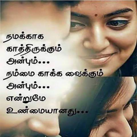 Tamil Feeling Love Kavithai 2016 and 2017