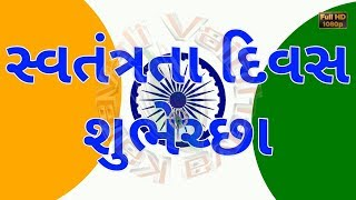 Republic Day Speech Gujarati