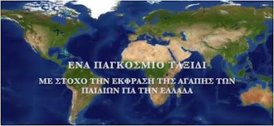 Χώρα Ελλάδα Μας Γλυκιά