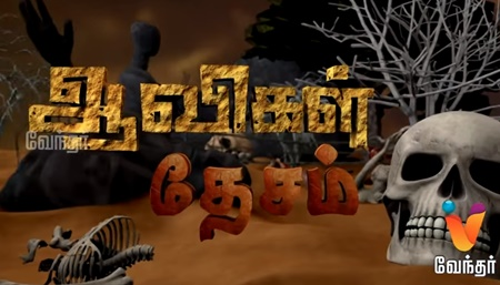 AAVIGAL DESAM [Epi-4] | Vendhar TV