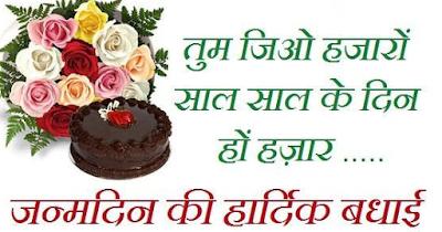 My Birthday Status For Whatsapp In Hindi