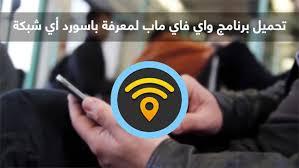 تحميل تطبيق واي فاي ماب wifi map لفتح شبكات الواي فاي للجوال وللاب توب
