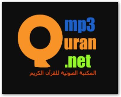 quran mp3 2020