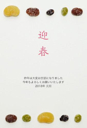 和菓子デザインの年賀状 「甘納豆」