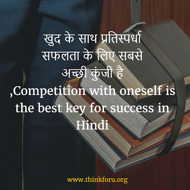 खुद के साथ प्रतिस्पर्धा सफलता के लिए सबसे अच्छी कुंजी है ,Competition with oneself is the best key for success in hindi