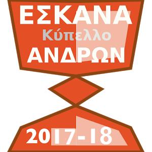 Η κλήρωση του Kυπέλλου Aνδρών 2017-18