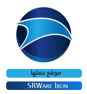 تحميل متصفح SRWare Iron 2019 لتصفح اسرع واخف علي جهازك الكمبيوتر