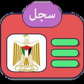 تحميل تطبيق السجل المدني الفلسطيني محدث 2019-2020 للاندرويد