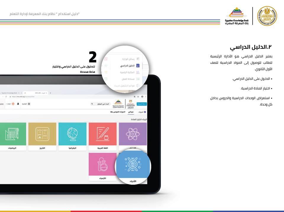 دليل استخدام بنك المعرفة المصري لطلاب الصف الأول الثانوي وكيف يحقق الطالب اكبر استفادة منه ؟ 18