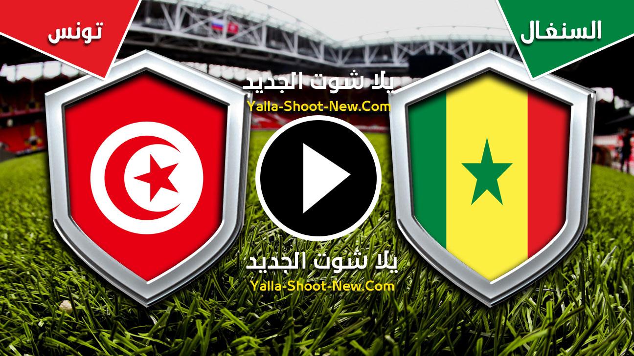 مباراة السنغال وتونس