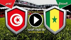 تونس تودع كأس الأمم الأفريقية بعد الخساره امام السنغال فى نصف النهائي
