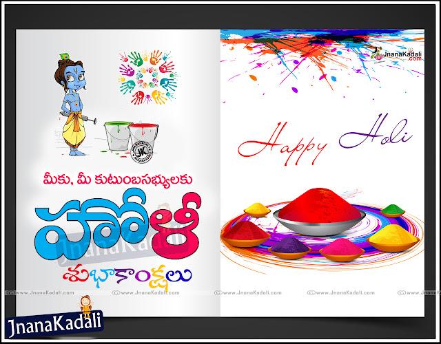 Happy Holi 2016 Telugu Greetings Wallpapers,Best Holi Greetings in telugu