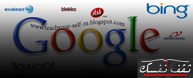 تحسين موقعك في تصدر نتائج البحث