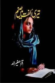 Teri ulfat mein sanam – Iqra Sagheer Ahmed – Urdu Novels