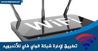 تطبيق لإدارة شبكة الواي فاي للأندرويد