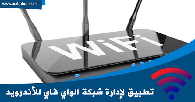 تحميل تطبيق إدارة شبكة الواي فاي من هاتف أندرويد
